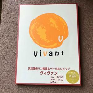 荒サイ走ってVIVANT+Ryan02