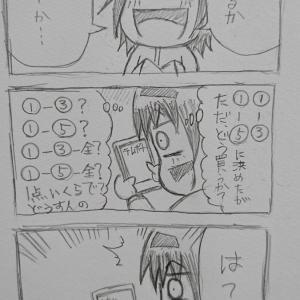 【大村 SG 最終日 12R 優勝戦】第65回ボートレースメモリアル