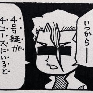 【三国 2日目 12R】いつから錯覚していた?