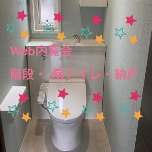 【Web内覧会】階段・2階ホール・2階トイレ・2階納戸