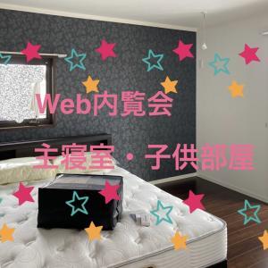 【Web内覧会】主寝室・子供部屋