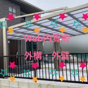 【Web内覧会】外構・外壁