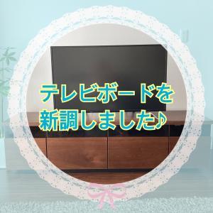 テレビボードを新調しました♪