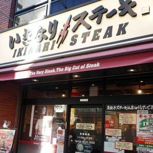 【悲報】いきなりステーキさん、従業員に怪文書を配ってしまう