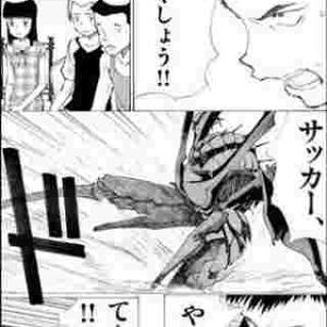 ほのぼの漫画家の鬼頭莫宏、eスポーツ協会のゆるキャラデザインを担当