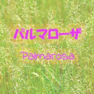 パルマローザ