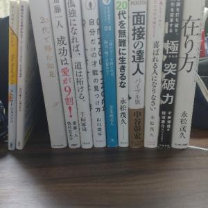 【2021年版】就活生にオススメの本12選!
