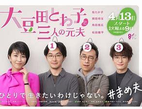 """""""大豆田とわ子と三人の元夫""""が面白いから紹介してみた。"""