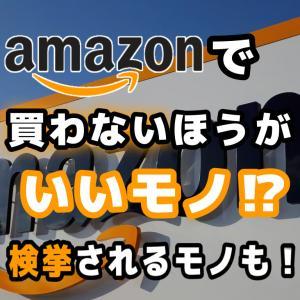 Amazonで買わないほうがいいモノ⁉ 検挙されるモノも!