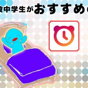現役中学生がおすすめの目覚ましアプリ【最強】