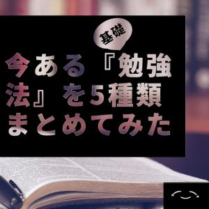 【基礎】今ある『勉強法』を5種類まとめてみた