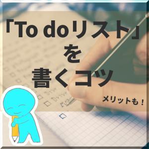 【基礎】「To doリスト」を書くコツ