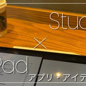 【2020年版】iPadで勉強するために必要なアプリやアイテム