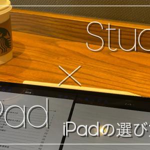 【2020年】勉強用iPadの選び方【3つのポイントとは】