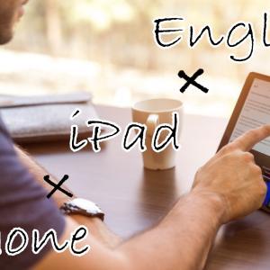 英語学習はiPadとiPhoneで超効率的になる!