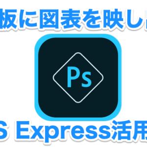 【ICT活用】黒板に図表を映すならPS Expressで色反転させよう