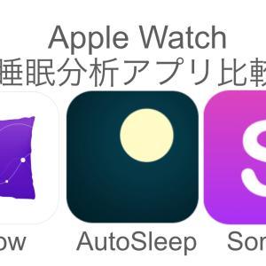 【睡眠分析アプリ】「AutoSleep」「Pillow」「Somnus」を徹底比較してみた【AppleWatch】