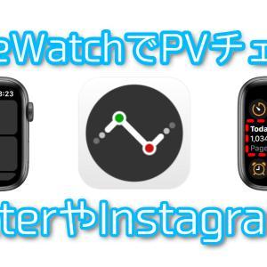 iPhoneのウィジェットやAppleWatchでPV数・フォロワー数・チャンネル登録者数をチェック!【Numerics】