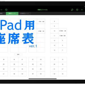 【Numbers活用】iPadで簡単に座席表作成!【席替えも簡単】