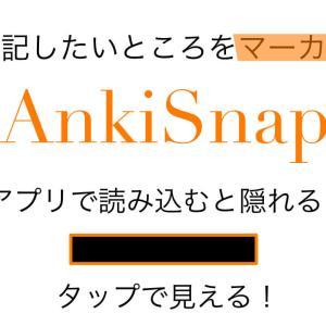 暗記するならアナログとデジタルを融合させたAnkiSnapがおすすめ!