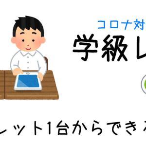 【コロナ対応】タブレット1つから出来る学級レク