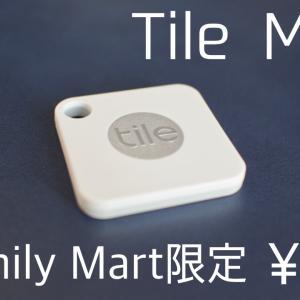 忘れ物防止タグTileがファミリーマート限定で880円!