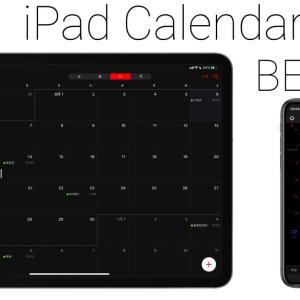 【2020年】iPadおすすめカレンダーアプリ【ベスト5】