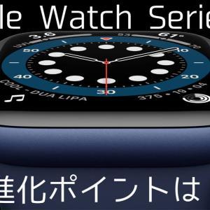 【レビュー】Apple Watch Series 6の進化ポイントとは?