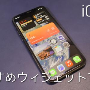 iOS14のウィジェット対応おすすめアプリ8選