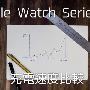 Apple Watch Series 6の充電速度を計測してみた【Series 5と比較】