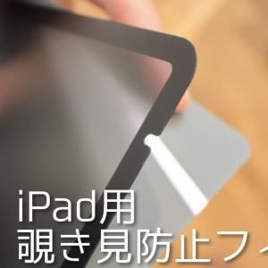面談時にはiPad用覗き見防止フィルムが必須かもしれない話