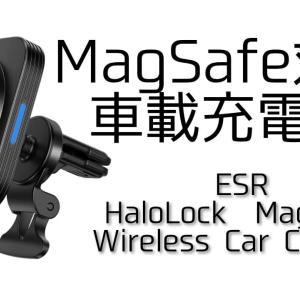 【レビュー】MagSafe対応車載充電器【ESR Wireless Car Charger】