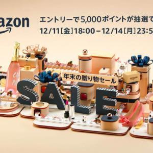 Amazonが12月11日から年末セールを開催!おすすめ商品はこれだ!