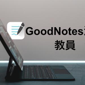 【iPad活用】教員のGoodNotes活用法【ICT活用】