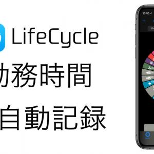 LifeCycleで勤務時間を自動記録