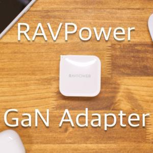 【レビュー】窒化ガリウム充電器RAVPower 61W急速充電器