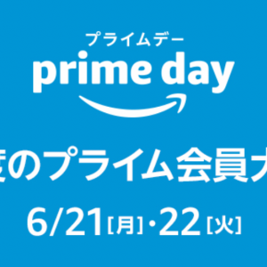 年に1度の大セール!Amazonプライムデーで買うべきアイテム7選