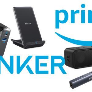 【最大50%オフ】AmazonプライムデーでAnker製品170種以上がセール対象に【6月21日から】