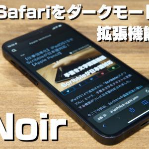 Safariをダークモードにする拡張機能アプリNoir
