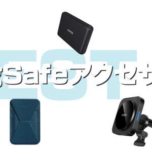 【iPhone 13】おすすめMagSafeアクセサリー5選