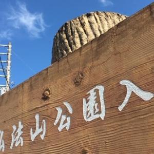 秦野の弘法山