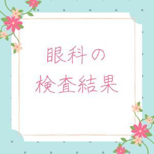 【記録】眼科の定期検査の結果~2020/07/13~