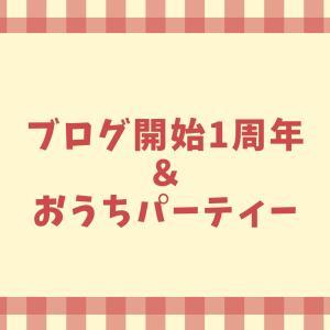 【誕生日】ブログ1周年&おうちパーティー!