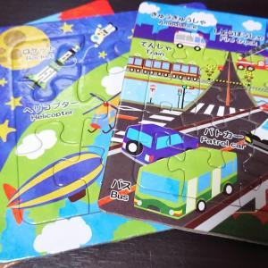【100均】子供が挑戦しやすい乗り物パズル