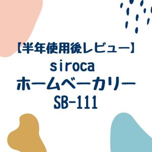 【半年使用レビュー】siroca ホームベーカリーSB111