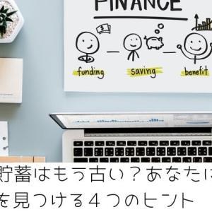 一般財形貯蓄はもう古い?あなたに合った積立方法を見つける4つのヒント