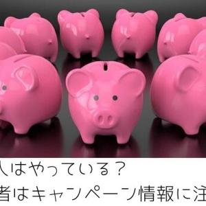 貯めてる人はやっている!?貯金初心者が注目するべき情報とは?
