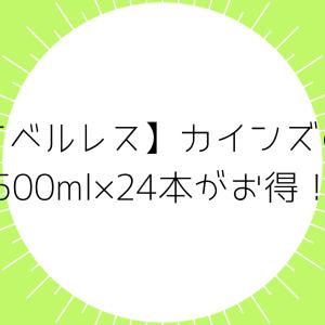 カインズの水【ラベルレス】500ml×24本がお得でエコだった!