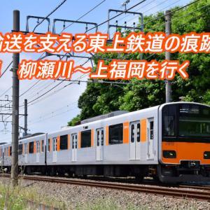 通勤輸送を支える東上鉄道の痕跡を探る①(柳瀬川駅~上福岡駅)