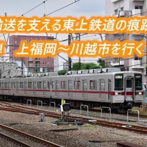 通勤輸送を支える東上鉄道の痕跡を探る②(上福岡駅~川越市駅)